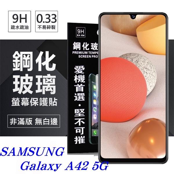 【愛瘋潮】三星 Samsung Galaxy A42 5G 超強防爆鋼化玻璃保護貼 (非滿版) 螢幕保護貼