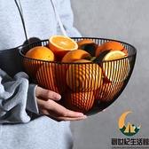 鐵藝水果籃創意收納瀝水籃家用客廳茶幾果盤鏤空果盆【創世紀生活館】