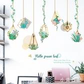 少女心臥室溫馨墻貼紙客廳沙發背景壁貼裝飾清新創意多肉植物吊飾貼畫 KV509 『小美日記』