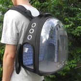 寵物太空包貓咪背包外出透明便攜箱包太空寵物艙包 NMS 露露日記