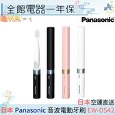 【一期一會】【日本代購】日本 Panasonic 國際牌 音波電動牙刷 Doltz EW-DS42 牙刷 EWDS42 震動牙刷