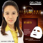 DR.CINK達特聖克 抗皺因子活膚面膜 25ml【BG Shop】