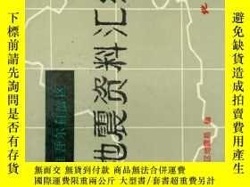 二手書博民逛書店罕見新疆維吾爾自治區--地震資料彙編 多圖本Y1298
