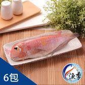 【漁季】野生紅目鰱2尾一包*6包(350G±10%/包)