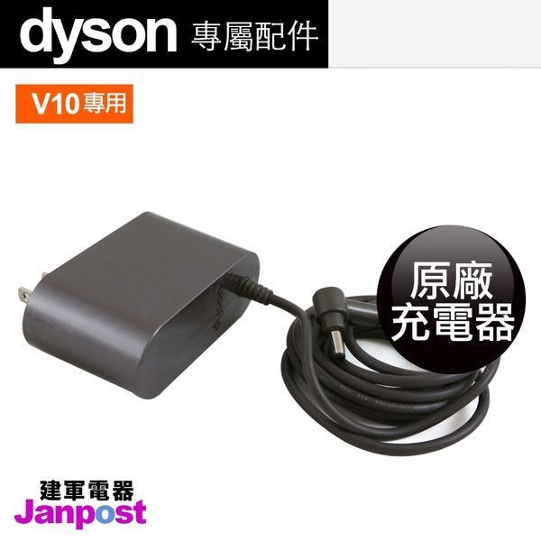 Dyson 戴森 V10 V11 SV12 SV14 充電器 /全新原廠/建軍電器
