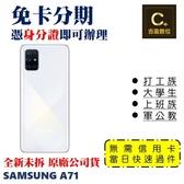 Samsung Galaxy A71 學生分期 軍人分期 無卡分期 免卡分期 現金分期【吉盈數位商城】
