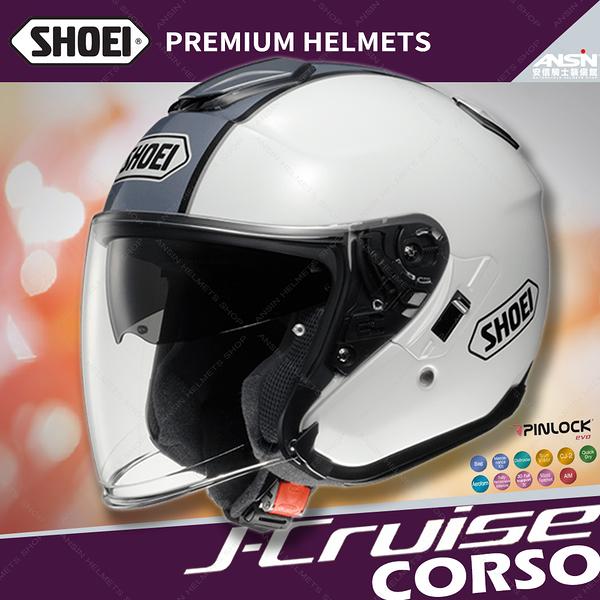 [安信騎士] 日本 SHOEI J-Cruise 彩繪 CORSO TC-6 白銀 半罩 安全帽 四分之三 內遮陽片