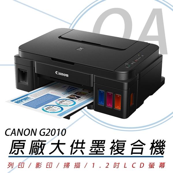 【高士資訊】Canon 佳能 PIXMA G2010 原廠大供墨 複合機