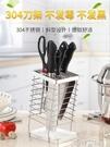 刀架廚房用品刀具收納架菜刀架筷子籠一體多功能置物架刀座不銹鋼【快速出貨】
