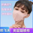 夏天季防曬冰絲遮全臉口罩透氣防紫外線冰鎮女薄款口罩 安妮塔小铺