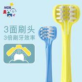 兒童軟毛牙刷牙刷三面嬰兒牙刷兒童寶寶牙刷0-1-2-3-6-12歲軟毛乳牙刷訓練最後1天下殺75折