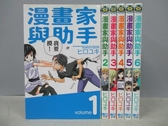 【書寶二手書T8/漫畫書_RGU】漫畫家與助手_1~6集合售