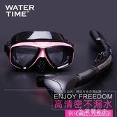 浮潛三寶裝備成人潛水鏡全干式呼吸管套裝游泳面罩花間公主