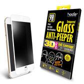 【漢博】hoda【iPhone 7/8 Plus 5.5吋】3D全曲面防窺滿版9H鋼化玻璃保護貼