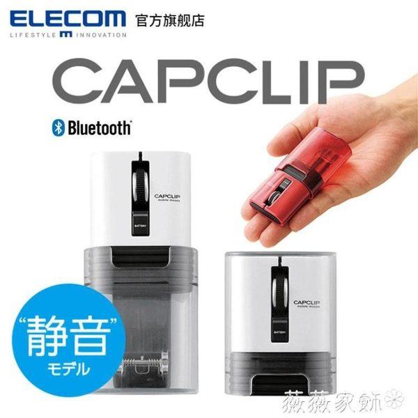藍牙滑鼠 ELECOM迷你藍牙充電鼠標 安卓手機平板筆記本電腦mini小巧鼠標 薇薇家飾