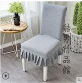 針織家用彈力連體餐椅墊套裝簡約酒店凳子套餐桌椅子套罩通用歐式CY 酷男精品館