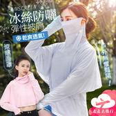 走走去旅行99750【HC467】冰絲防曬彈性披肩 透氣遮陽面罩 外出護頸口罩 戶外防曬衣 3色