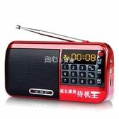 收音機鋒立F3收音機老年老人新款迷你小音響插卡小音箱便攜式播放機 『獨家』流行館