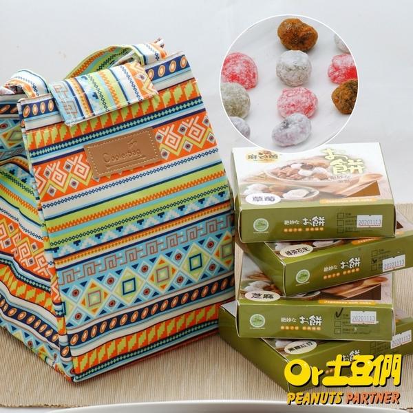 麻糬巴4盒+保冰食袋