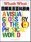 (二手書)圖解英漢百科辭典