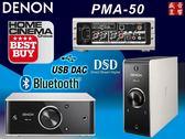 盛昱音響 / 日本 DENON  PMA-50 DSD USB DAC+耳擴+藍芽綜合擴大機 #現貨
