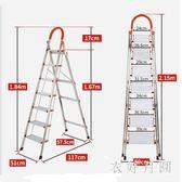 創步家用梯子鋁合金加厚折疊人字七步室內閣樓梯 QW6925【衣好月圓】