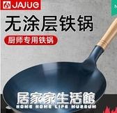 鐵鍋炒鍋不粘鍋老式家用炒菜鍋煤氣灶專用燃氣灶適用無涂層大廚師 居家家生活館