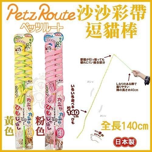 *KING WANG*日本Petz Route沛滋露 沙沙彩帶逗貓棒《黃色/粉色》二種顏色可選