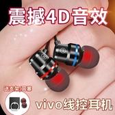 【送耳塞 支架】入耳式耳機重低音魅族vivo華oppo通用女生韓國迷你耳塞 免運直出