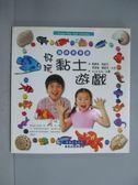 【書寶二手書T4/少年童書_KLJ】好玩黏土斿戲~海洋世界篇_東森幼教事