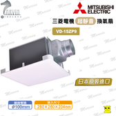 三菱電機  浴室超靜音換氣扇(排風扇) VD-15ZP9 超超強換氣【日本原裝進口電壓110V  排風扇、循環扇