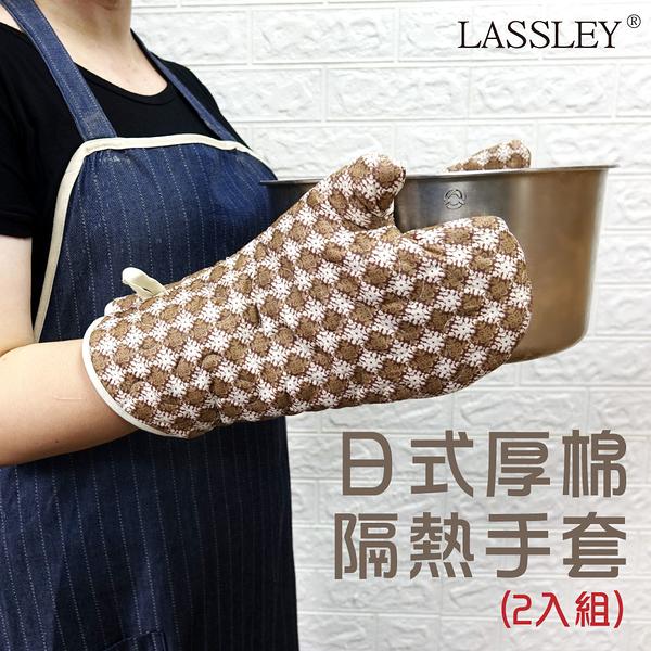 LASSLEY 日式厚棉隔熱手套(2入)-台灣製造