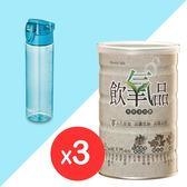 【涼夏組】飲氧品Oxydrinks 600g 3罐 + 彈蓋太空瓶700ml