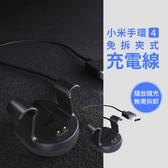 小米手環4 免拆卸充電線 改良版 閃充 結實 耐用 合金 小巧 USB 小米手環充電線 快充線 運動手環