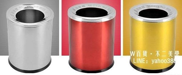 不鏽鋼垃圾桶 回收桶 無蓋垃圾桶