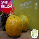 水果爸爸-FruitPaPa 爆汁香甜#25A特級豐原椪柑20顆/盒*4盒【免運直出】