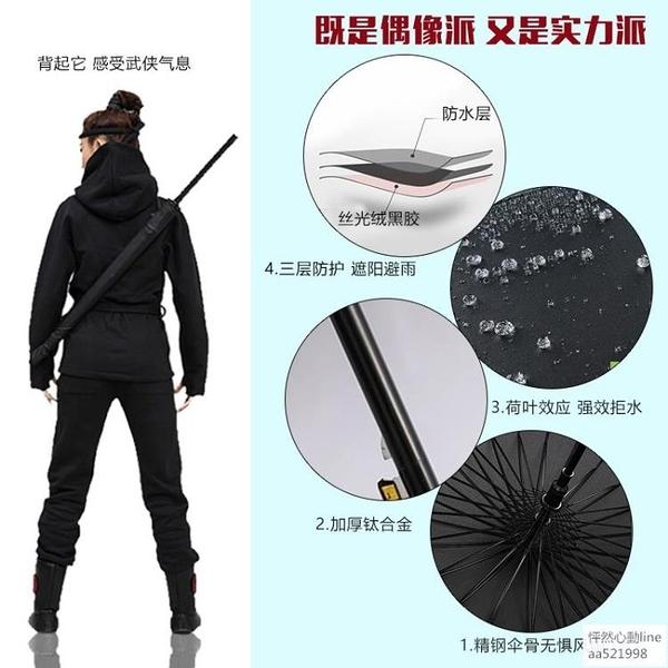 雨傘劍男刀傘帶刀把全自動劍柄長柄創意潮流日本個性武士傘刀劍傘怦然心動
