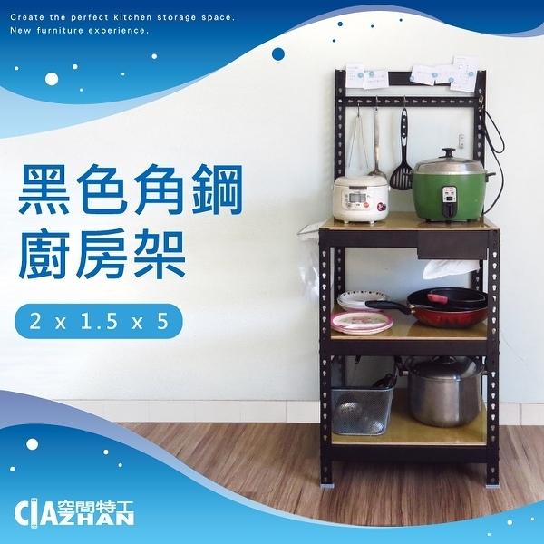 置物架 廚房架 2尺廚房收納架 瀝水架 微波爐架 電器架 黑色免螺絲角鋼 KRB2153 空間特工 618購物