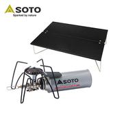 SOTO 黑蜘蛛爐 ST-310MT+SOTO 鋁合金摺疊桌 ST-N630