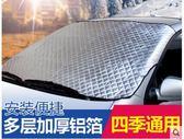 加厚防曬隔熱遮陽板前擋LVV4758【KIKIKOKO】