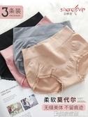 莫代爾內褲女中腰少女純棉襠無痕平角女生收腹提臀三角褲大碼女士 印象家品