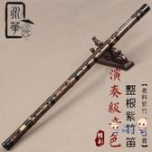 笛子 精制一節紫竹笛子樂器專業演奏考級竹笛f調成人初學古風橫笛T 色 雙12提前購