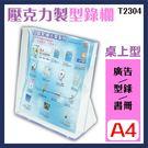 韋億【熱銷款】A4 T2304桌上型目錄...