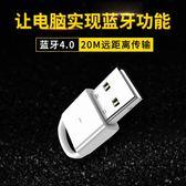藍牙接收器USB藍牙適配器4.0電腦音頻臺式機筆記本耳機音響鼠標鍵盤打印機通用 即將下架