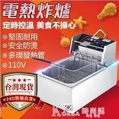 現貨 快速出貨 電熱鍋 商用不鏽鋼油炸鍋 炸薯條機 電炸鍋 電熱爐 油炸鍋 油炸機