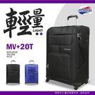 超大容量!美國旅行者Samsonite新秀麗 旅行箱 輕量布箱 TSA密碼鎖 29吋行李箱 20T 詢問另有優惠價