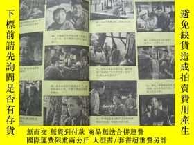 二手書博民逛書店罕見電影文學劇本《枯木逢春》(63年1版1印)Y3637 王煉