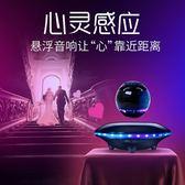 磁懸浮音響 磁懸浮七彩燈無線藍芽音箱手機插卡音響台式電腦創意禮品重低音跑 igo 玩趣3C