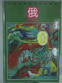 【書寶二手書T6/少年童書_ZCK】俄羅斯族_給孩子們的傳說系列33
