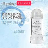 按摩油 潤滑液 推薦 Passing Kiss 自然派純淨系ローション 水溶性潤滑液 200ml【550420】